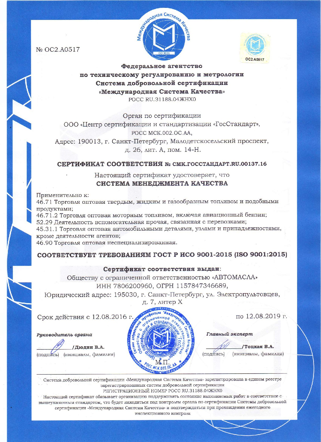 Сертификат-Автомасла-001