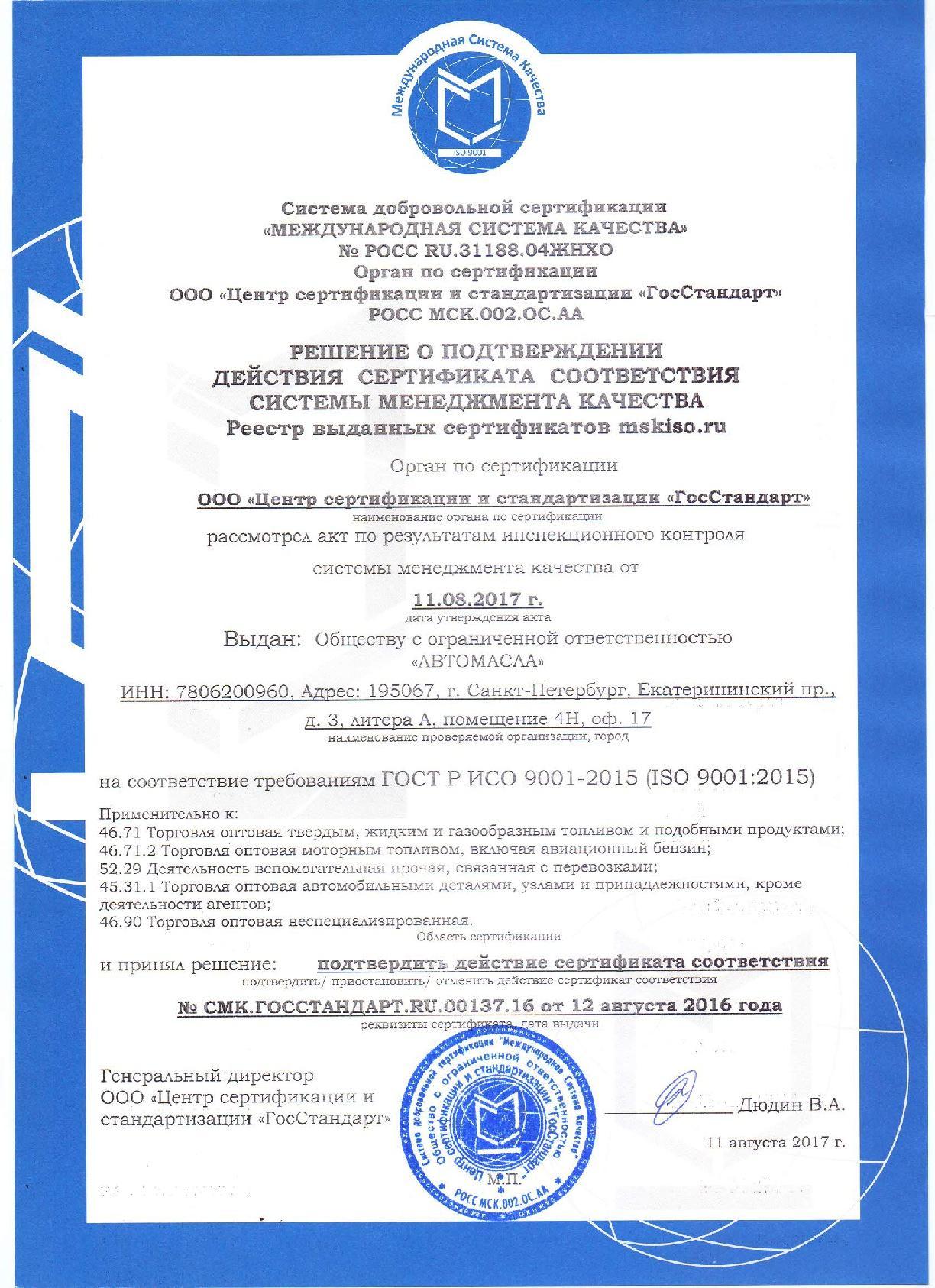 Сертификат-Подтверждение-001